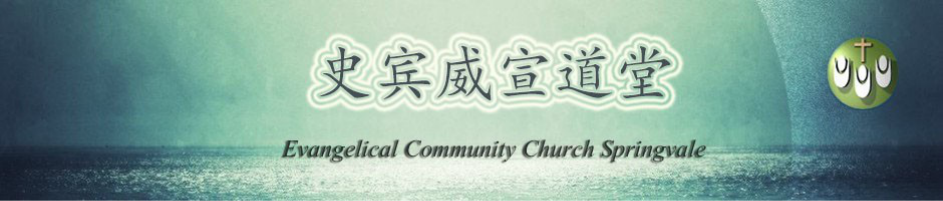 Evangelical Community Church serving Springvale, Frankston and surrounding areas.